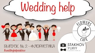 Свадебная флористика. Оформление свадьбы цветами. Свадебная помощь от эксперта [#WeddingHelp №2]