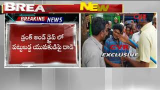 Drunk And Drive Test | Warangal Police Over Action on Youth | CVR News - CVRNEWSOFFICIAL