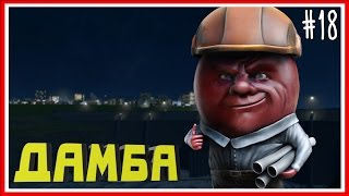 ДАМБА - Cities: Skylines (DLC: Natural Disasters) - Серия #18