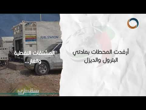 فيديوجراف | أهم إنجازات مؤسسة الشيخ خليفة بن زايد آل نهيان للأعمال الإنسانية لأهالي سقطرى