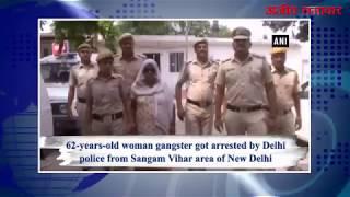 video : वांटेड लिस्ट में शामिल 62 वर्षीय 'लेडी डॉन' को पुलिस ने किया गिरफ्तार