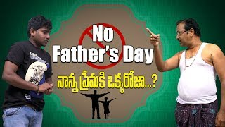 No Fathers Day Telugu Short Film | Directed By Rajendar Gudikandula | Y5 tv | - YOUTUBE
