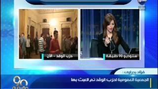 بالفيديو.. «بدراوي»: طالبت برحيل «البدوي» لإنقاذ «الوفد» من التدهور