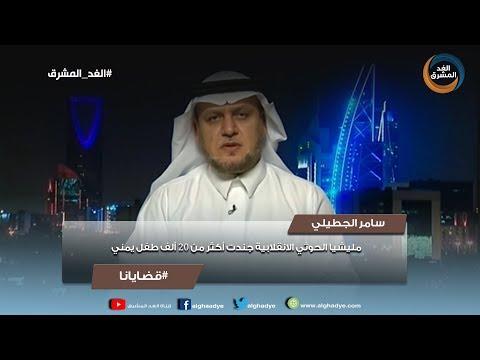 قضايانا | سامر الجطيلي: مليشيا الحوثي الانقلابية جندت أكثر من 20 ألف طفل يمني