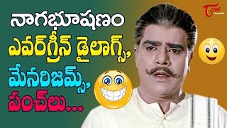 Nagabhushanam Evergreen Dialogues and Mannerism | Nagabhushanam Punch Dialugues | TeluguOne - TELUGUONE