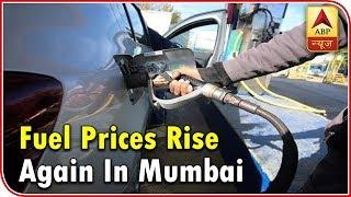TOP 50: Fuel prices rise again in Mumbai - ABPNEWSTV