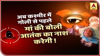 Ghanti Bajao Full: J&K mothers will not shed tears anymore - ABPNEWSTV