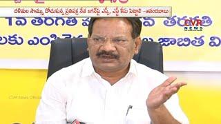 జగన్పై ఎస్సీ, ఎస్టీ కేసు పెట్టాలి: Minister Anand babu Comments on Jagan & YS Rajasekhar Reddy |CVR - CVRNEWSOFFICIAL