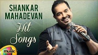Shankar Mahadevan Songs | Video Jukebox | Shankar Mahadevan Telugu Hit Songs | Mango Music - MANGOMUSIC