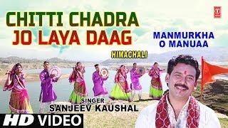 Chitti Chadra Jo Laya Daag I Himachali Bhajan I SANJEEV KAUSHAL I HD Video I Manmurkha O Manuaa - TSERIESBHAKTI