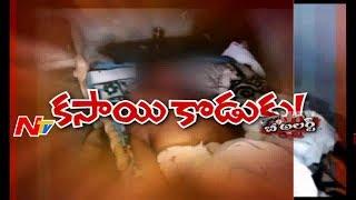 కర్నూలు జిల్లాలో తండ్రిని చంపినా కసాయి కొడుకు || Be Alert || NTV - NTVTELUGUHD