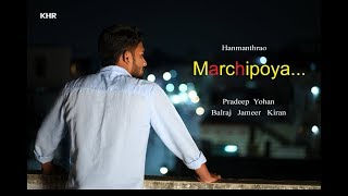 Marchipoya Telugu Short Film - YOUTUBE
