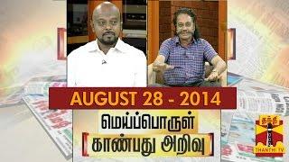 Meiporul Kanbathu Arivu 28-08-2014 Thanthi Tv Morning Newspaper Analysis