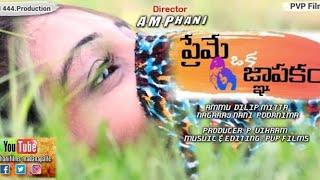 Preme oka gnapakam Video song Mpl Telugu short films |Amphani|Mplfilms|Dilip mitta - YOUTUBE