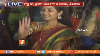Saddula Bathukamma Festival Celebrations At Across Telangana | iNews - INEWS
