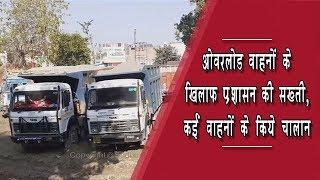video : ओवरलोड पर चला प्रशासन का डंडा, कई गाड़ियों का चालान कर किया काबू