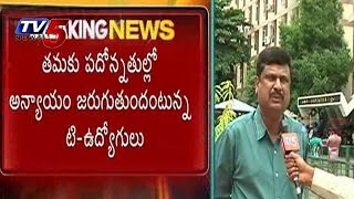 Kamalanathan Panel Guidelines Injustice For T - Employees : TV5 News - TV5NEWSCHANNEL