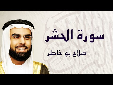 القرآن الكريم بصوت الشيخ صلاح بوخاطر لسورة الحشر