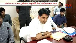 East Godavari District Collector Kartikeya Misra Press Meet on Pethai Cyclone | Andhra Pradesh | CVR - CVRNEWSOFFICIAL