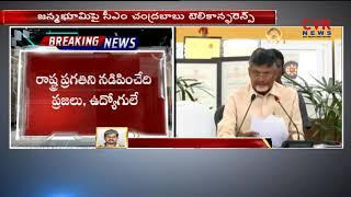 CM Chandrababu Naidu Teleconference on Janmabhoomi Maa Vooru Programme | CVR News - CVRNEWSOFFICIAL