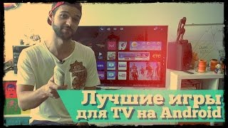 Лучшие игры для TV на Android