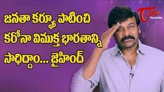 Megastar Chiranjeevi About Janata Curfew | TeluguOne - TELUGUONE