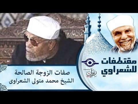 الشيخ الشعراوي | صفات الزوجة الصالحة الشيخ محمد متولى الشعراوى