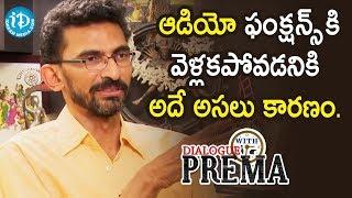 ఆడియో ఫంక్షన్స్ కి వెళ్లకపోవడనికి అదే అసలు కారణం - Sekhar Kammula | Dialogue With Prema - IDREAMMOVIES