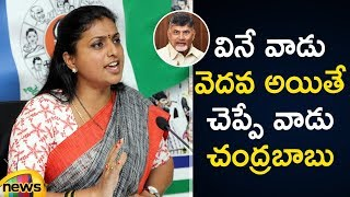MLA Roja Sensational Comments on Chandrababu Naidu Over MLA's Tickets Selling | Roja Latest Speech - MANGONEWS