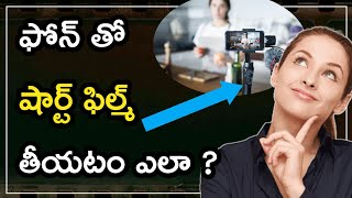 How To Make Short Film With Mobile In Telugu | How To Make With Movie With Mobile | Telugu Movies - YOUTUBE