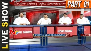 Is Congress Planing to Damage TRS Image in Telangana? || Comments || Live Show || Part 1 || NTV - NTVTELUGUHD
