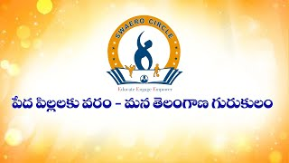 Gurukulam School Telugu Short Film - YOUTUBE