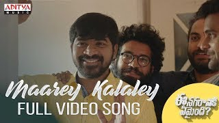 Maarey Kalaley Full Video Song || Ee Nagaraniki Emaindi Songs || Tharun Bhascker || Suresh Babu - ADITYAMUSIC