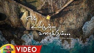 Tamil Wedding Songs 2019 | En Uyir Ullavaraikkum Song | Tippu | Harini | Srikanth Deva | Mango Music - MANGOMUSIC