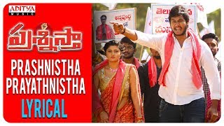 Prashnistha Prayathnistha Lyrical || Prashnistha Telugu Movie || Manish babu || Akshitha - ADITYAMUSIC
