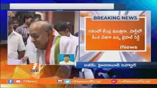 Congress Leader Jaipal Reddy Appointed As Spokesperson Of AICC | iNews - INEWS