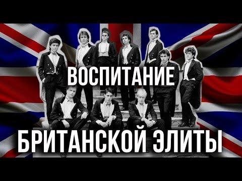 Всë, что нужно знать о британской элите (О. Яновский, А. Фурсов) 13.06.2018