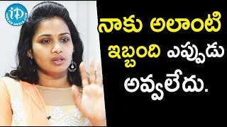 నాకు అలాంటి ఇబ్బంది ఎప్పుడు అవ్వలేదు  - Serial Actress Bhavana ||  Soap Stars With Anitha - IDREAMMOVIES
