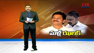రేవంత్ రెడ్డికి మళ్ళీ ఝలక్| ED Enquiry Uday Simha on Cash for Vote | ED to Enquiry Revanth| CVR News - CVRNEWSOFFICIAL