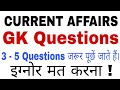 Current Affairs Multiple Choice GK Questions For SSC MTS, CHSL & IB EXAMS