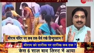 Demand for building Ram temple in Ayodhya, raised in BJP parliamentary party meeting - ZEENEWS