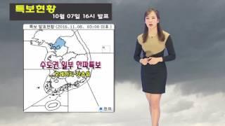 날씨속보 11월 7일 16시 발표