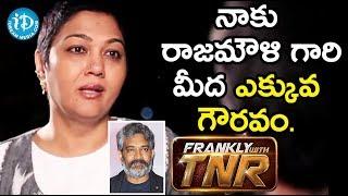 నాకు రాజమౌళి గారి మీద ఎక్కువ గౌరవం. - Actress Hema || Talking Movies With iDream - IDREAMMOVIES