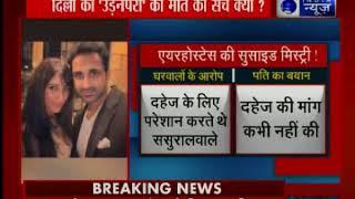 Delhi: एयरहोस्टेस की मौत के मामले में पुलिस ने पति मयंक को गिरफ्तार - ITVNEWSINDIA