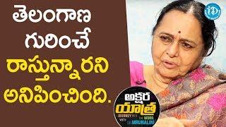 వాళ్లంతా తెలంగాణ గురించే రాస్తున్నారని అనిపించింది - Sujatha Reddy  Akshara Yathra With Dr Mrunalini - IDREAMMOVIES