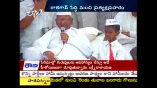 Anna Hazare Expresses Thanks To PARL For Passing Lokpal Bill - ETV2INDIA