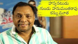 Telugu Comedian Gundu Hanumantha Rao Passes Away | హాస్యనటుడు గుండు హనుమంతరావు కన్నుమూత - RAJSHRITELUGU
