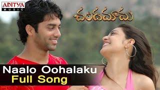 Naalo Oohalaku Full Song ll Chandamama Songs ll Siva Balaji,Navadeep, Kajal,Sindhu Menon - ADITYAMUSIC