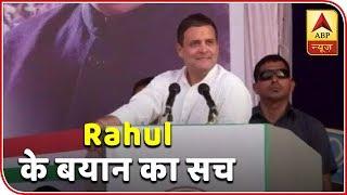 Know truth behind Rahul Gandhi's statement on fuel | Election Viral - ABPNEWSTV