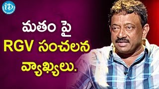 RGV Sensational Comments About Religion | RGV About Caste Feeling | Ramuism 2nd Dose | iDream Movies - IDREAMMOVIES